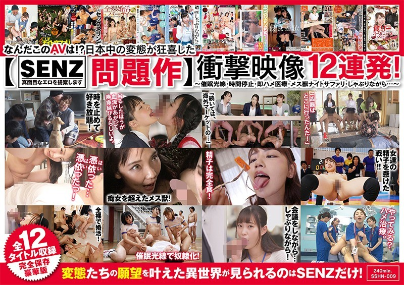 [SSHN-009] How Did This Porno Drive Japans Horniest Kinksters Wild (1080p)