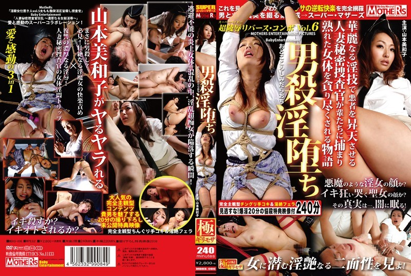 [MDKS-006] Miwako Yamamoto Story To Be Exhausted Devour The Womans Body
